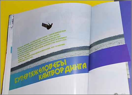 """,""omskiteboarding.ru"